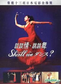 Dança Comigo? (1996)