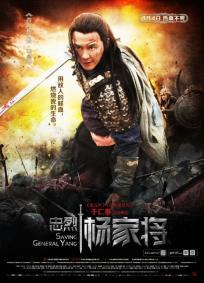 Salvando o General Yang | Saving General Yang