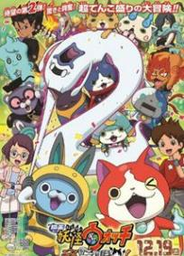 Yo Kai Watch:  O Grande Rei Enma e as 5 Aventuras