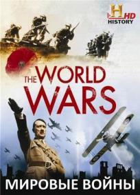 Guerras Mundiais