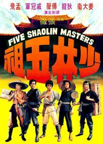Cinco Mestres de Shaolin