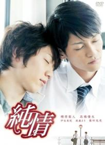 Junjou - Pure Heart